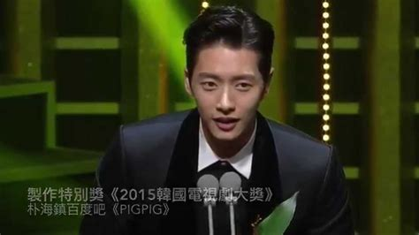 kdrama awards 2015 park hae jin 朴海鎮 박해진 korean drama awards 2015 youtube
