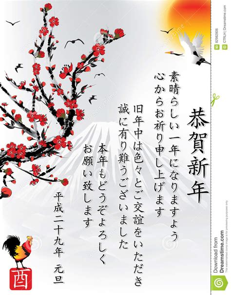 business japanese new year 2017 greeting card stock