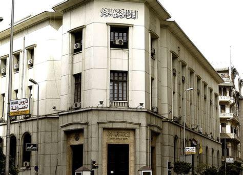 banco central de banco central de egipto la enciclopedia libre