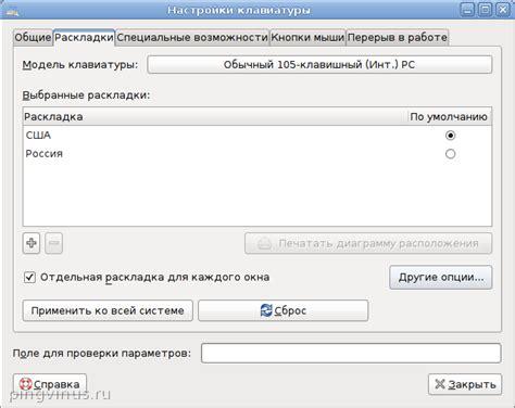 change keyboard layout zorin раскладка клавиатуры в ubuntu linux статьи пингвинус linux