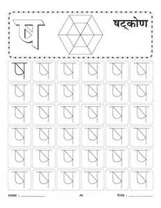 free coloring pages of hindi vowels