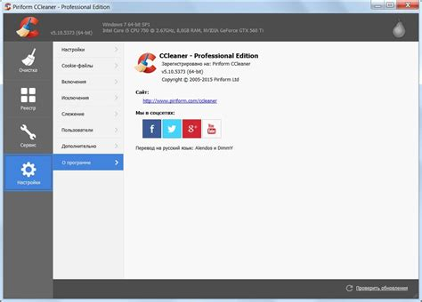 ccleaner network ccleaner network professional 1 10 823 leypecci