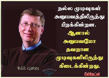 biography of bill gates in tamil pdf jokes quotes in tamil image quotes at relatably com