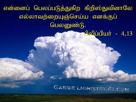 bible words wallpapers  tamil gallery