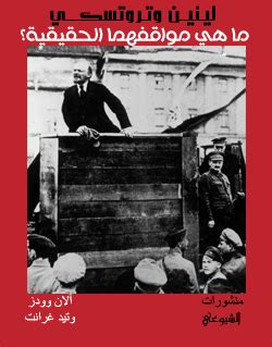trotsky on lenin books لينين وتروتسكي ما هي مواقفهما الحقيقية