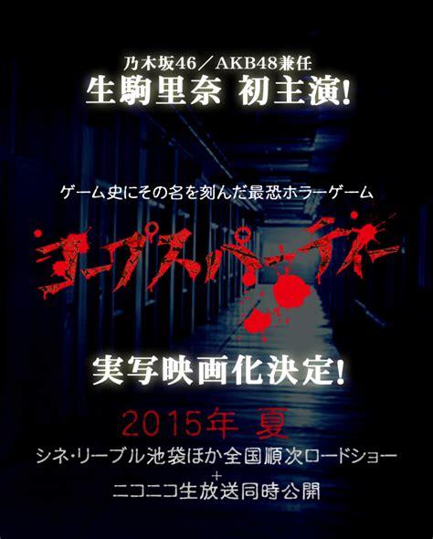 Novel Karya Rina Suryakusuma debut rina ikoma dari nogizaka46 akb48 akiba nation