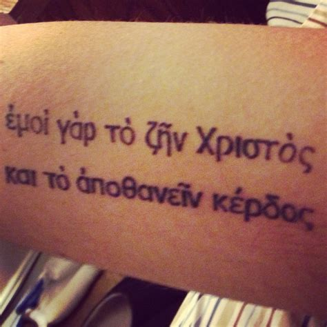 greek quotes about life tattoo to die is gain wordhavering