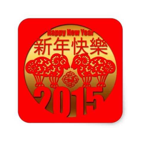new year 2015 year of the sheep or goat 2015 year of the ram sheep or goat square sticker zazzle