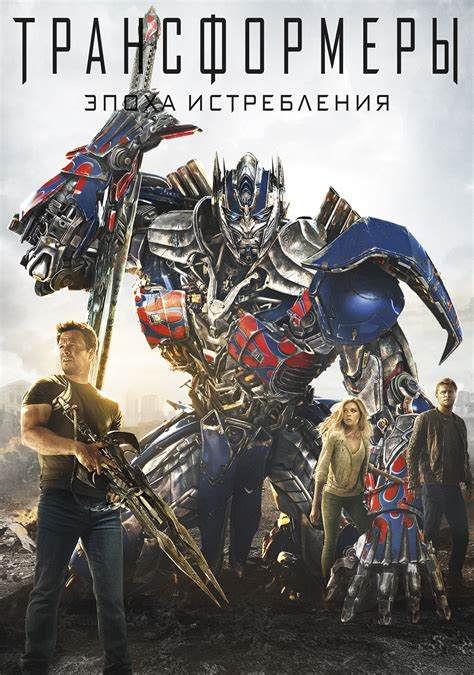 transformers age of extinction movie fanart fanarttv