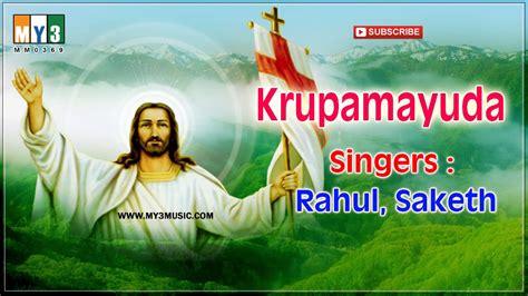 www santali jesus divosnal song com క ప మయ డ krupamayuda lord jesus christ songs telugu