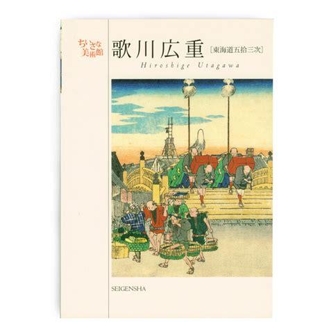 hiroshige books hiroshige utagawa postcard book japanische b 252 cher kaufen
