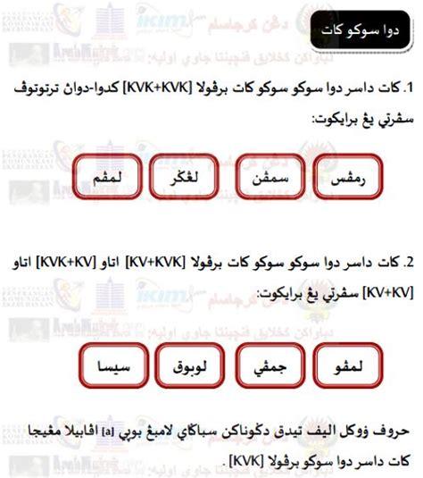 nota belajar klinik jawi 30a arabmykrk