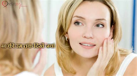 7 Tips On Looking Younger by Tips To Look Younger इस तरह द ख ग ल ब समय तक जव