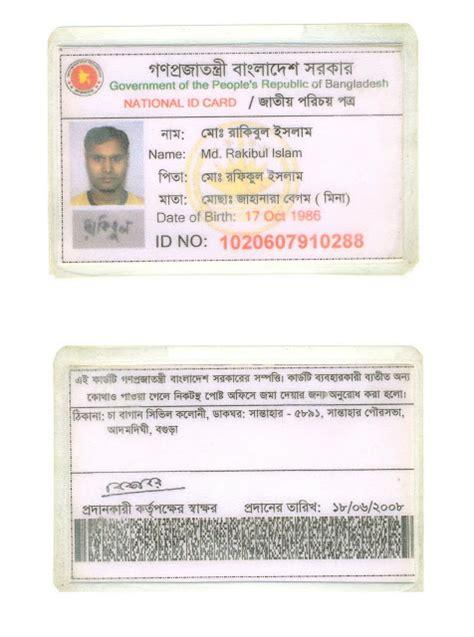 id card design bd garments labour law national id card