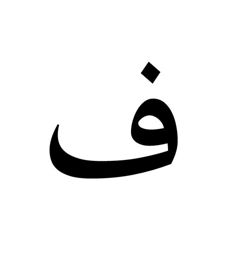 Arabic Also Search For ف Wiktionary