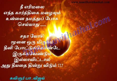 pa vijay kavithaigal inspirational motivational tamil quotes