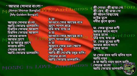 bangladesh national song bangladesh national anthem with vocal and lyrics