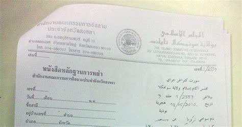 sindiket pernikahan luar negara spln contoh surat cerai