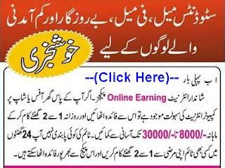 Make Money Online In Pakistan - join to earn online jobs in pakistan