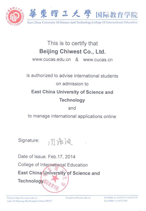 Permission Letter Logo Use East China Of Science And Technology