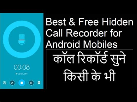 hd call recorder for android free download full version full download lifetime free call recorder and listen