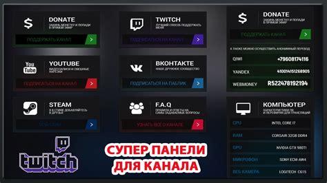 krasivye paneli dlya twitch customizable panels youtube
