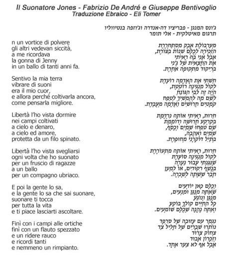 il suonatore jones testo eli tomer translations canzoni di fabrizio de andre