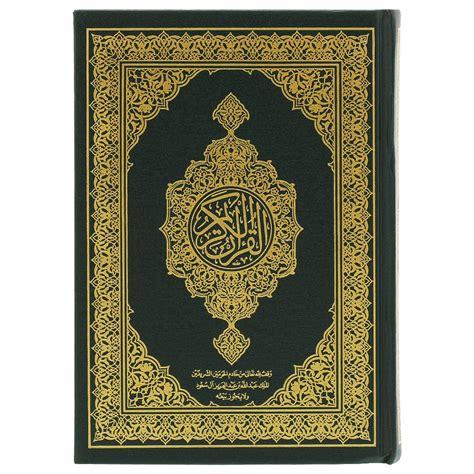www quran madina print holy quran mushaf arabic text bk345 muslim