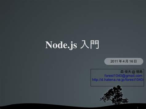 node js node js入門