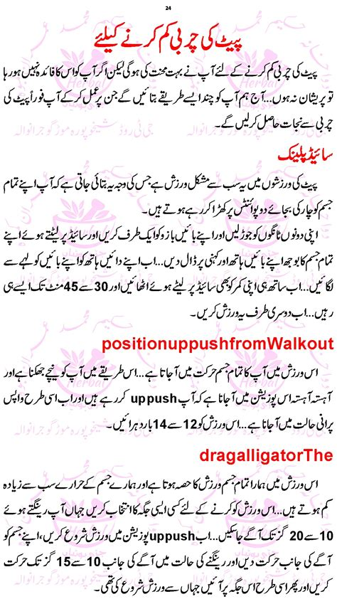 dasi totka for weight loss in urdu weight loss tips weight loss diet weight loss exercises in