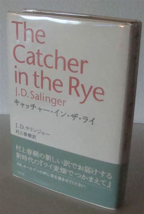 the catcher in the rye book report pin by kaitlyn o brien on catcher in the rye book covers