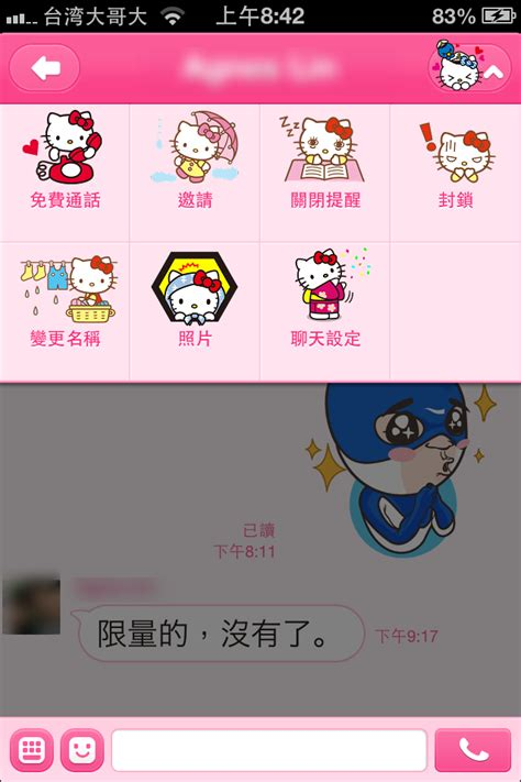 theme line ios kitty ios kitty line主題下載 ios ios kitty line主題下載 ios 快熱資訊 走進時代