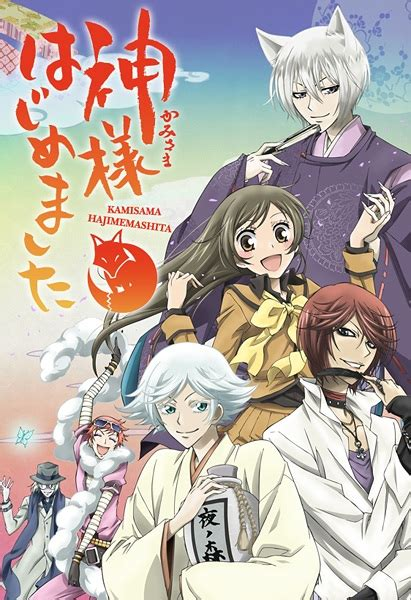 kamisama hajimemashita 1 kamisama hajimemashita kamisama pictures