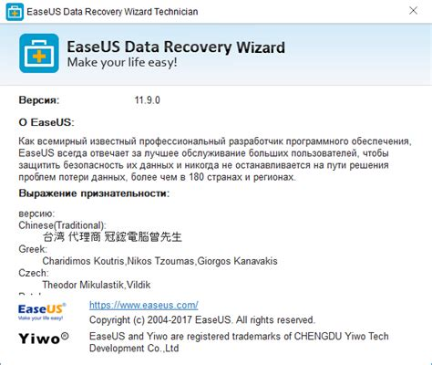 easeus data recovery wizard professional 7 0 full version free download скачать easeus data recovery wizard