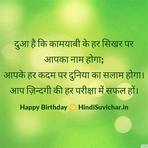 Birthday Quotes In Language Happy Birthday Wishes In Hindi Language Anmol Vachan