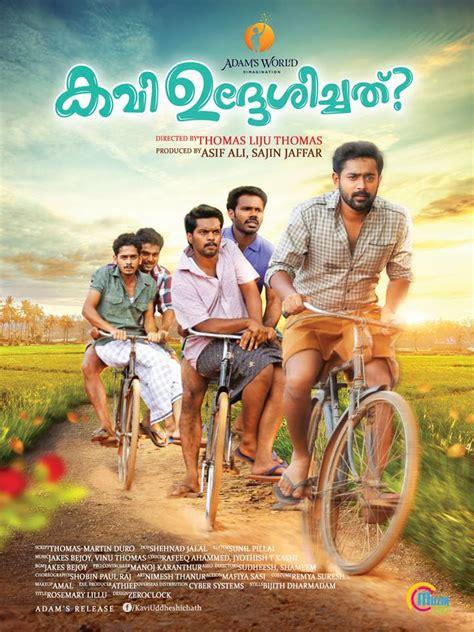 malayalam film lion full movie kavi uddheshichathu 2016 malayalam full movie watch
