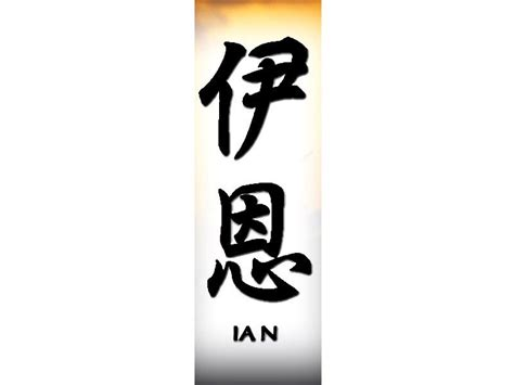 ian in chinese ian chinese name for tattoo