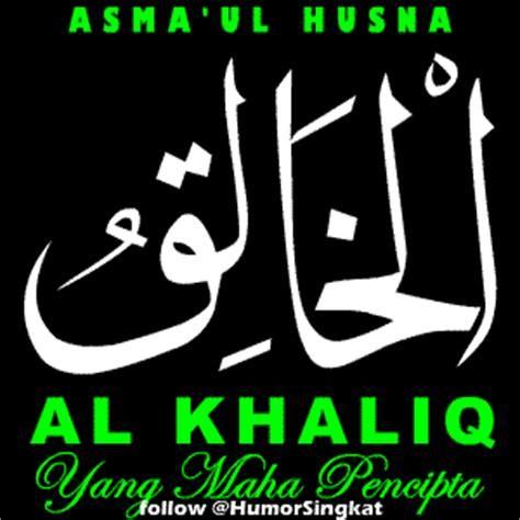 cara mengubah format gambar dari jpg ke gif 11 al khaliq kaligrafi seri asma ul husna display