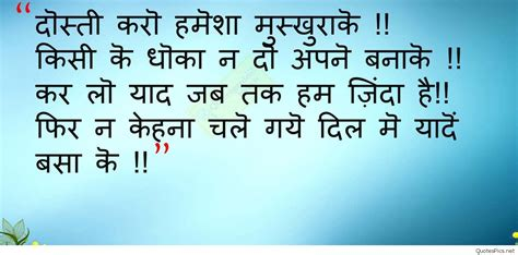images of love and friendship quotes in hindi happy friendship day quotes in hindi 2017 ihindi status