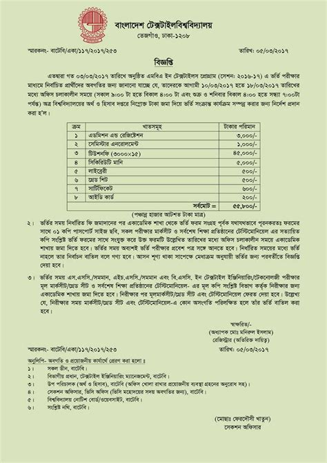 Mba Notice Iub Dhaka by Butex Mba Admission Notice From Merit 2017 Update 17 3 2017