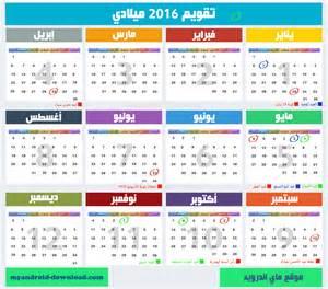 2016 1437 hijri calendar
