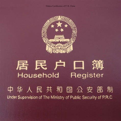 Courtyard Planning Concept hukou reform as urban reform