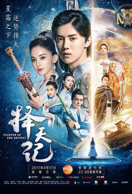 film terbaru mandarin 2017 2017 chinese adventure tv series china tv drama