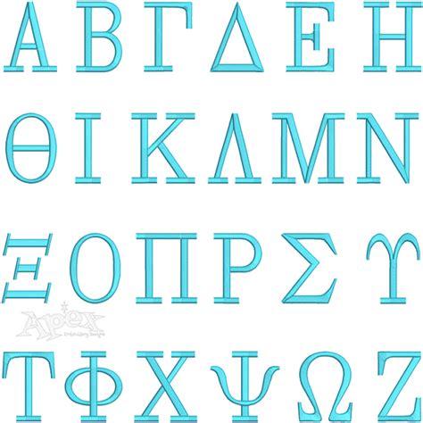 greek pattern font cute greek alphabet font www pixshark com images