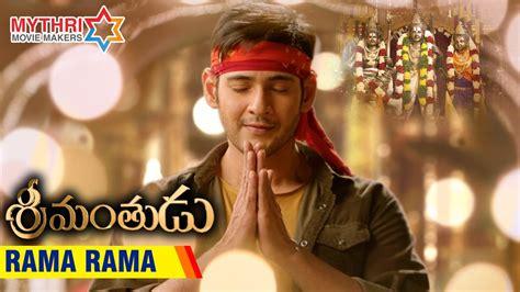 download new movies songs father figures by owen wilson srimanthudu songs rama rama song trailer mahesh babu shruti haasan dsp koratala siva