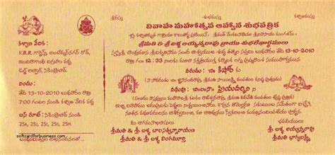 sms template for wedding invitation new wedding invitation templates telugu wedding