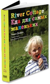 river cottage baby and 1408807564 книга никки даффи 171 river cottage еда для самых маленьких 187 от издательского дома 171 кукбукс 187 книга