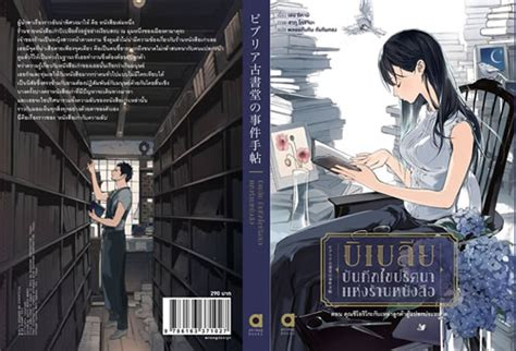 Hikikomori Tachi Ni Ore No Seishun Ga Honrou Sareteiru Light Novel bloggang iamzeon quot light novel ฉบ บล ขส ทธ quot ท ออกวางแผงท งหมดในป 2557