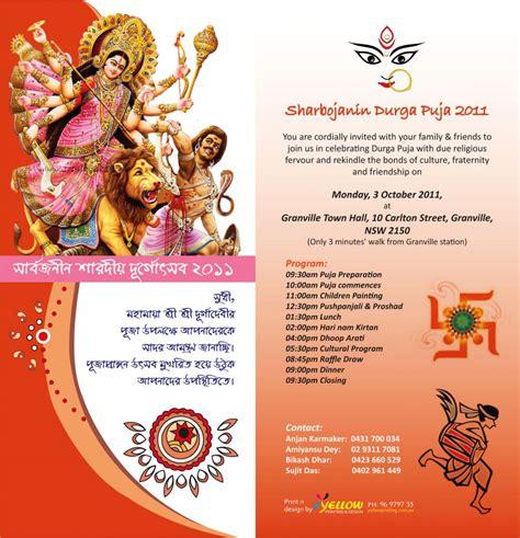 Invitation Letter Durga Puja Durga Puja Invitation Card Festival Tech