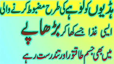 8 Tips To Make Your Bones Stronger by Health Tips In Urdu How To Strong Make Strong Bones By
